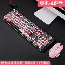 T520 lipstick real mechanical keyboard and mouse set retro girl pink cute green axis round key gaming keyboard