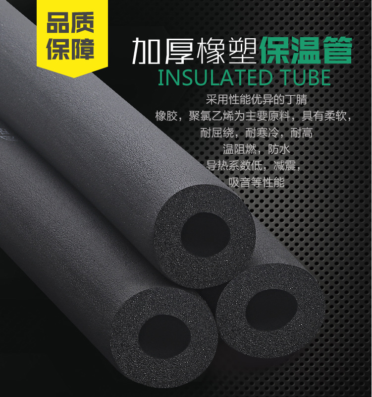 1.8M Sponge Rubber Pipe Black Waterproof Pipeline Holder Thermal Insulation Tubular Protective Sleeve Air Conditioning Fitting