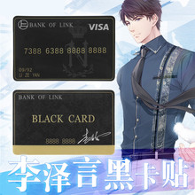 6 pcs Black Anime Love and Producer Cartoon Card Sticker Cosplay Accessories Bus Card DIY Decor Stickers for Boy Girl(China)