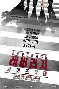 Leverage:诈骗操作团[完结]