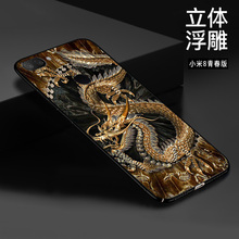 MI8LITE Case Chinese dragon lion Wolf world Anti-explode Emboss Thin Back Cover Shock-Proof case For Xiaomi mi8 Lite