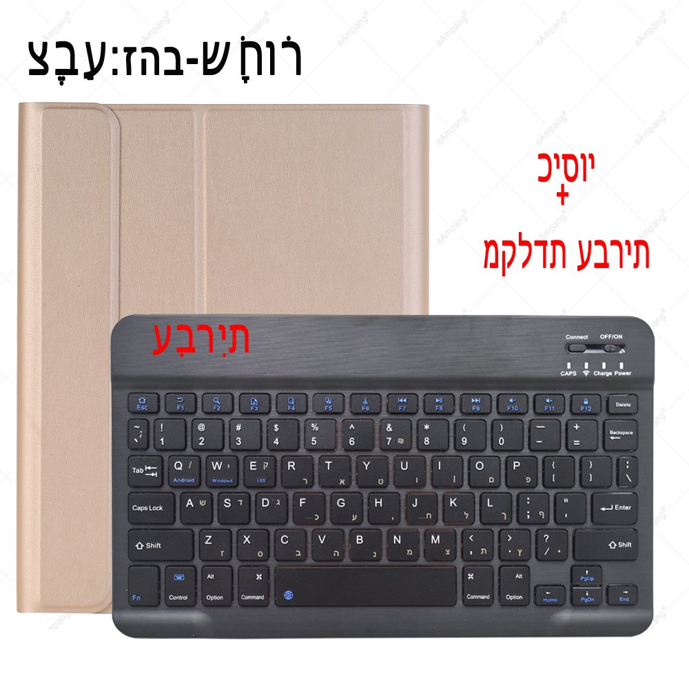 Hebrew Keyboard Light Copper Red Keyboard Case For ipad 10 2 2019 7 7th 8th Generation A2197 A2198 A2200 A2232 Detachable