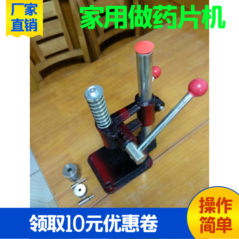 Small Experimental Powder Tableting Machine Manual Tableting Machine Test Production Granulation 6 8 10MM Round Shape