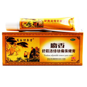 1pc 2019 Chinese Shaolin Analgesic Cream Suitable For Rheumatoid Arthritis Joint Back Pain Relief Analgesic Balm Ointment