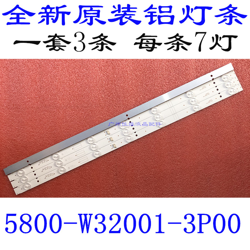 New 3 PCS/set LED Backlight Strip 5800-W32001-3P00 05-20024A-04A For LC320DXJ-SFA2 32HX4003 7LED 607mm