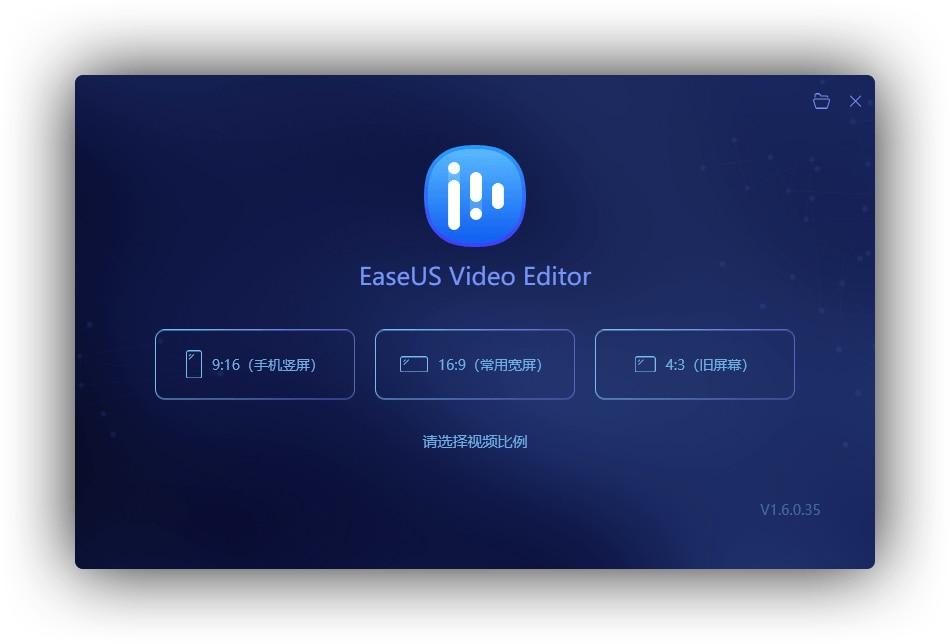 视频编辑软件EaseUS Video Editor v1.6.0.35