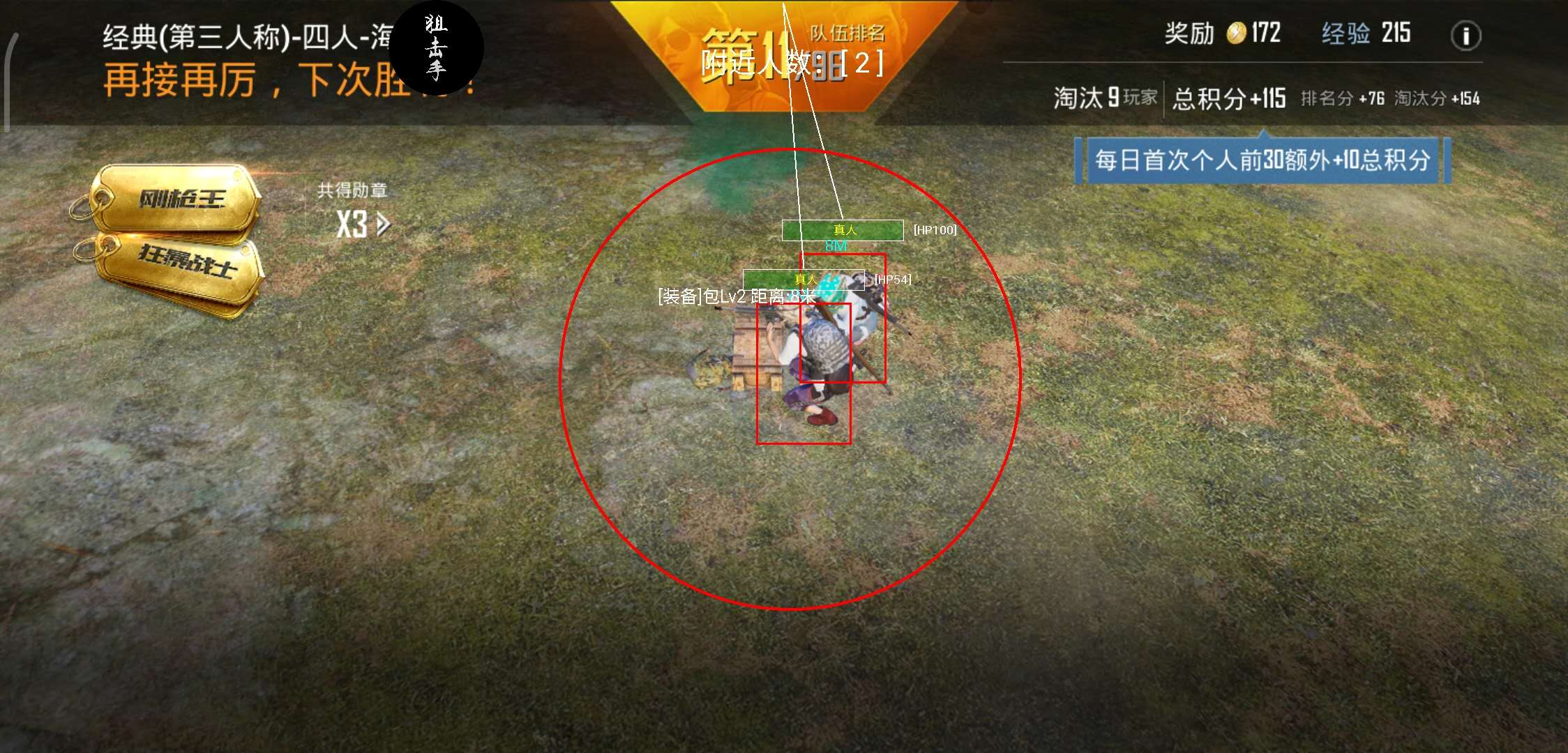和平精英手游_狙击手多功能辅助破解版v3.20