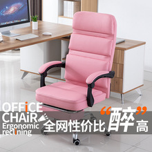 Computer Chair Can Lie In Home Office Lift Boss Modern Simple Back Comfortable Lazy