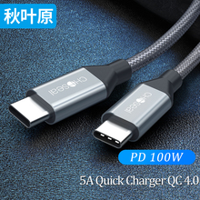 CHOSEAL 100W USB C To USB Type C Cable USBC PD Fast Charger Cord PD Type C Cable For Xiaomi mi 10 Pro Samsung S20 Macbook