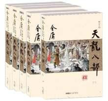 Деми Боги и полудемоны/восемь книг небесного дракона тянь лун