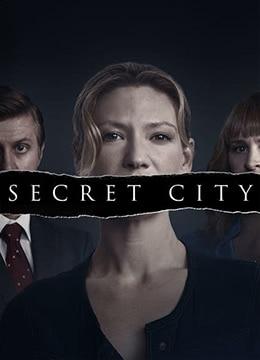 秘密之城 第二季