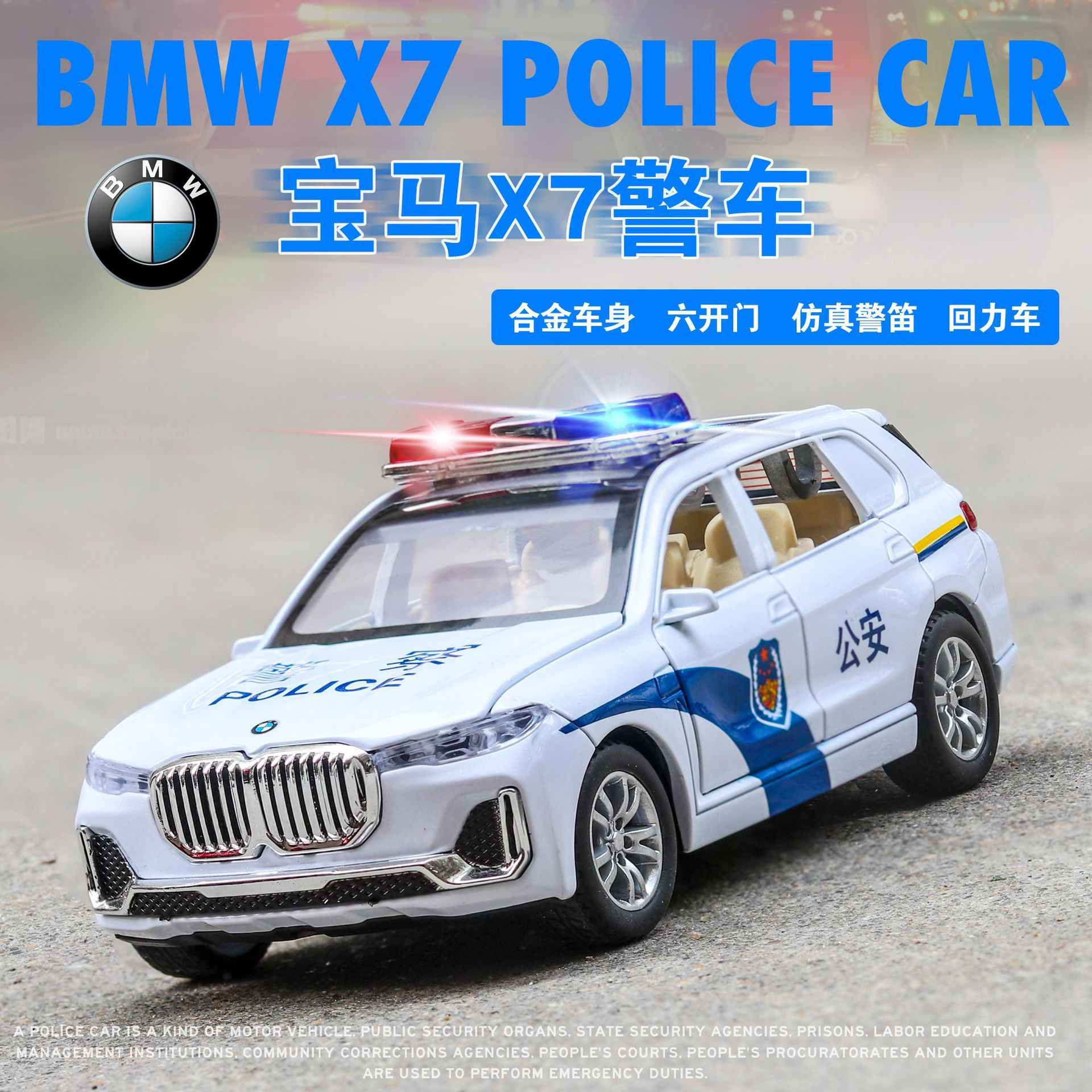 1:32 Diecast Alloy car model bmw X7 police fire SWAT car Sound and light pull back function kids toys Gift for children