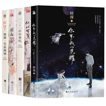 5 Book/set Chinese Popluar Novel Sweet Love Story Book By Gu Man You Are My Honor The Sun Shines Like Me Silent Separation