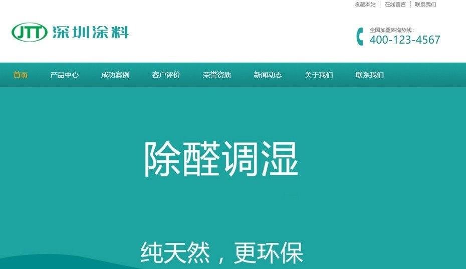 营销型绿色环保贝壳粉生态涂料网站织梦模板(带手机端)