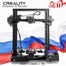 Originele CREALITY 3D Printer Ender 3 of Ender 3 PRO DIY KIT MeanWell Voeding/voor 1.75mm PLA ABS PETG /uit Rusland