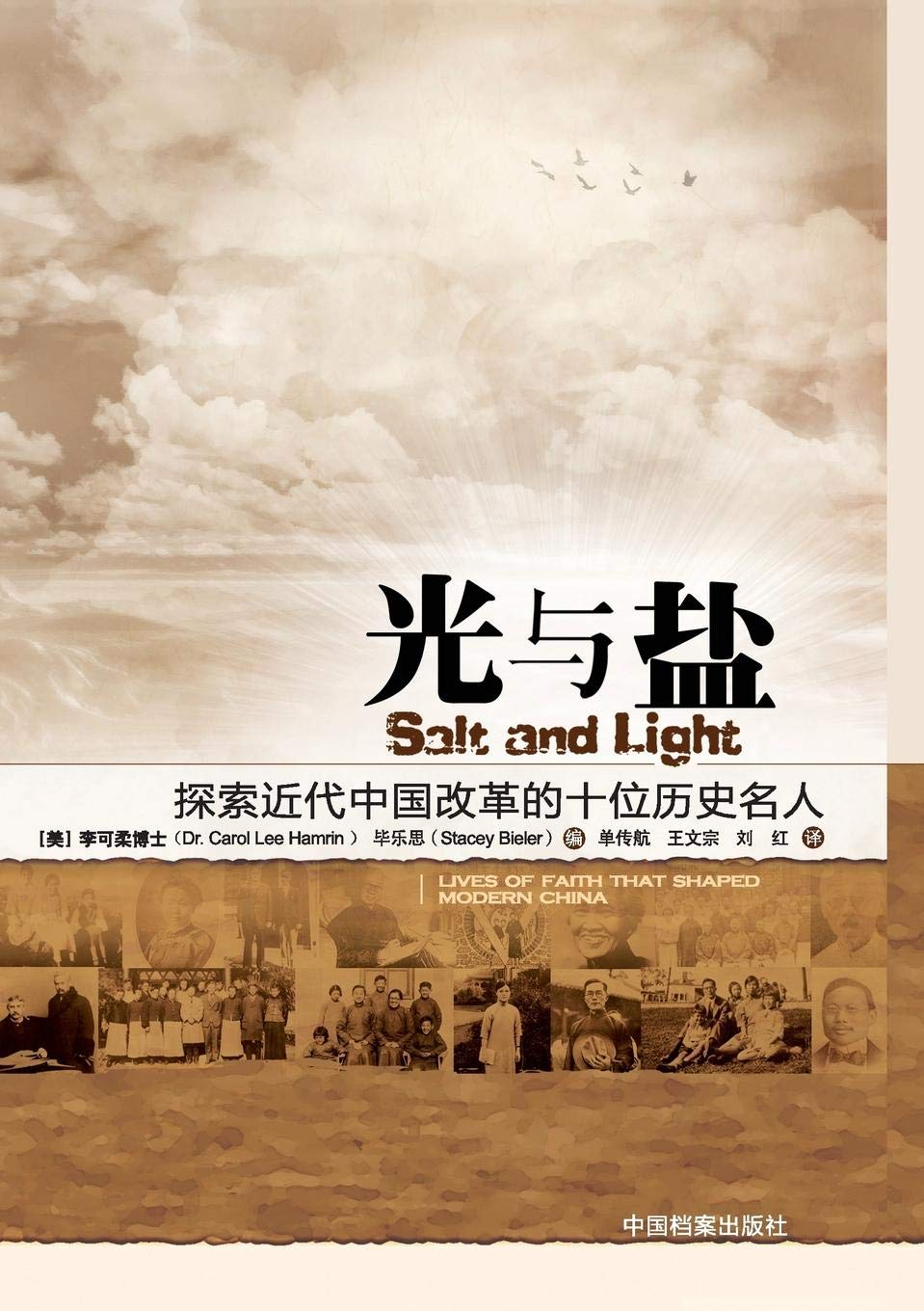 Salt And Light: Lives Of Faith That Shaped Modern China (Chinese Edition)