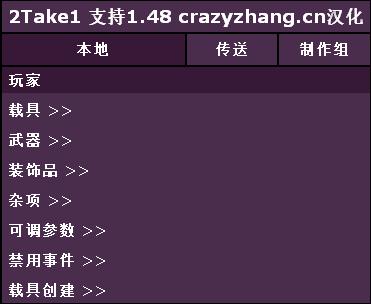 【支持1.48】2Take1 外置辅助