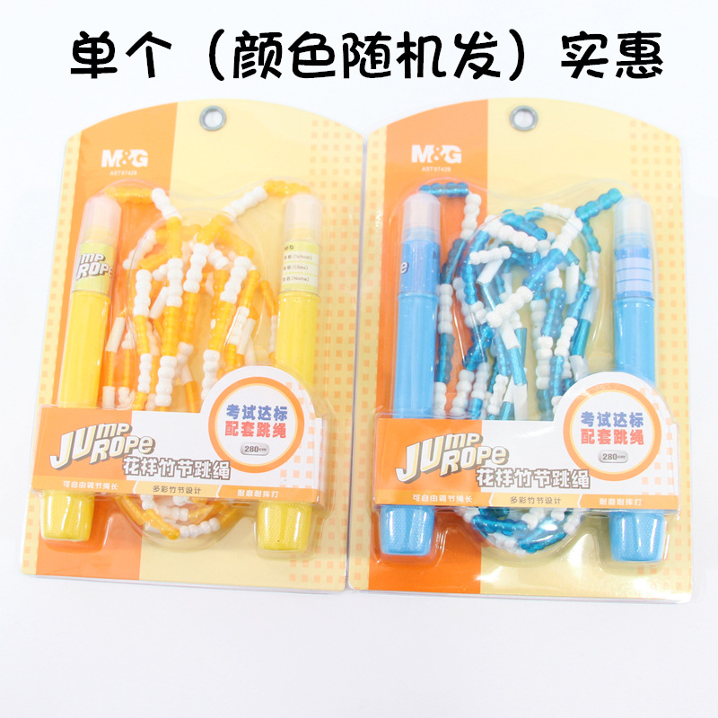 Suitable For M&G Classic PVC Count Jump Rope Maker Children The Academic Test For The Junior High School Students Sports Supplie