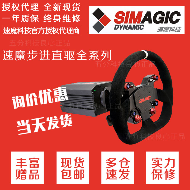Make For Direct Drive Speed Magic Simagic Stepping Direct Drive Simulation Racing Steering Wheel Simulator Chart Ma Site