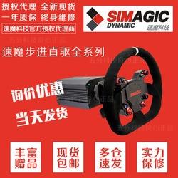 Make for Direct Drive Speed Magic Simagic Stepping Direct Drive Simulation Racing Steering Wheel Simulator Chart Ma Site