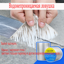 Roof waterproof leakage repair material butyl coil building roof waterproof tape strong leak sticker plugging king
