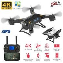 KY601G/KY601S GPS الطائرة بدون طيار 4K 5G واي فاي FPV RC هليكوبتر المسافة 2000 متر المهنية كوادكوبتر VS SG907 L109 لصبي عيد الميلاد