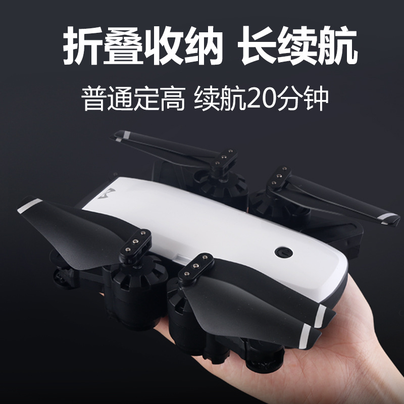 Unmanned Aerial Vehicle Remote Control Aircraft Profession Quadcopter High-definition Aerial Photography