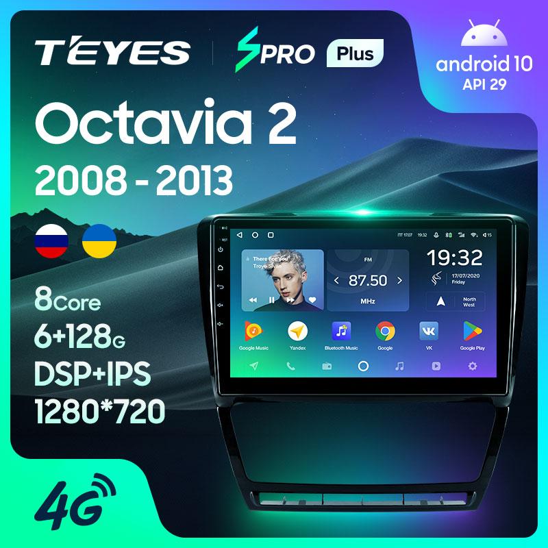 TEYES SPRO Plus Штатная магнитола For Шкода Октавия 2 For Skoda Octavia 2 A5 2008 - 2013 Android 10 до 8-ЯДЕР до 6 + 128ГБ 16*2EQ + DSP 2DIN автомагнитола 2 DIN DVD GPS мультимедиа автомоб...