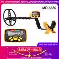 металлоискатель Подземный детектор металла MD6350 Gold Digger Охотник за сокровищами/MD6250 обновленная версия MD-6350 оборудования для обнаружения ...