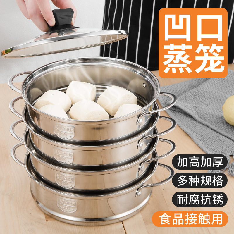 Stainless Steel Food Steamer Pan Small Steamed Drawer Mini Milk Pot Electric Pot Thickening Deepened Steamer Cage 18-32cm