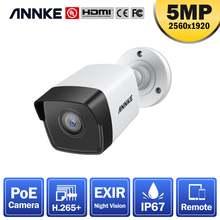 Annke 1x c500 5mp poe ip камера для улицы помещений защищающая