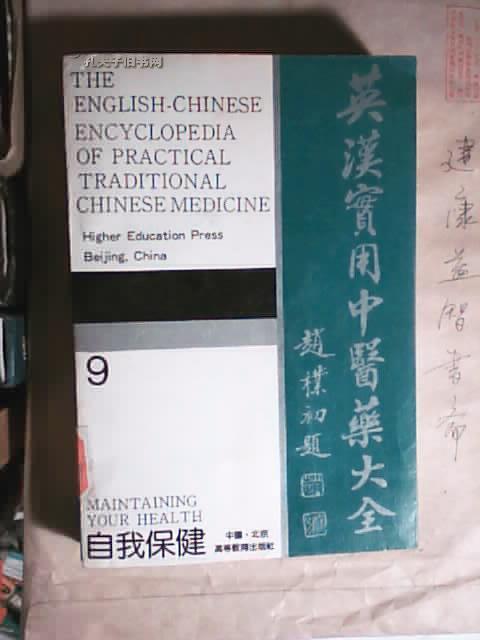 Used Bilingual Chinese & English Encyclopaedia Series Book 09 Self-care Medical Book