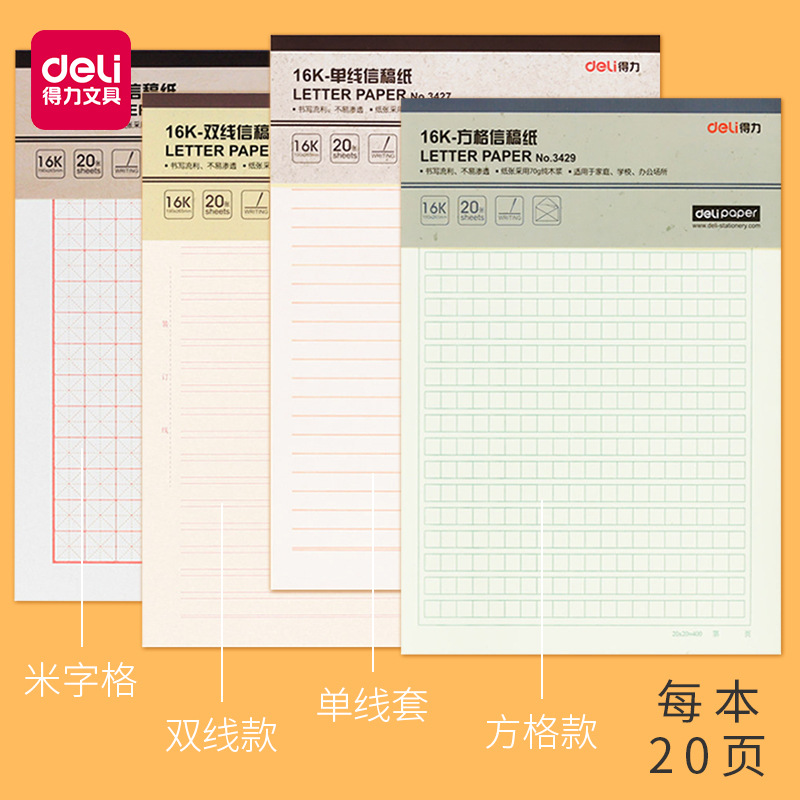 Deli Stationary Book 16k Thick Writing Paper One-Line Grid Writing Paper This Homework Paper Draft For Student Horizontal Line