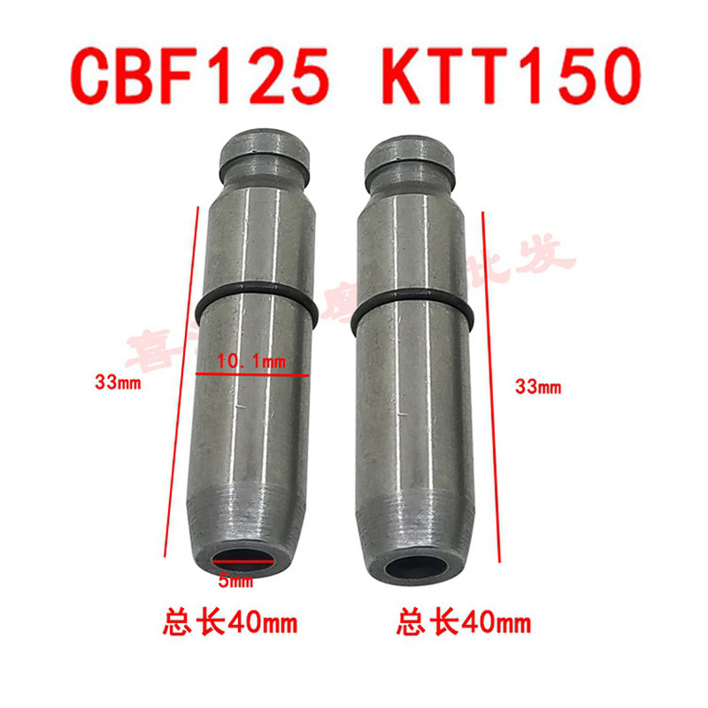 Motorcycle Engine Valve Intake Exhaust Stem Guide Duct For Honda CBF125 <font><b>CBF150</b></font> KTT150 CBF KTT 125 150 125cc 150cc image