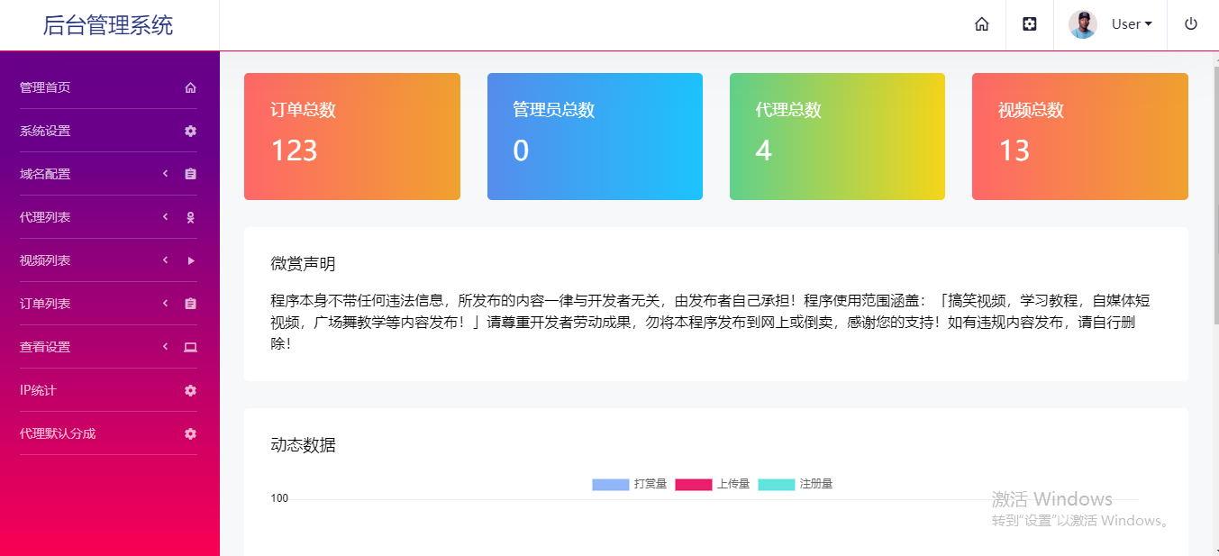 云赏V7.0微信视频打赏系统源码