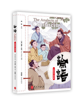 The Analects of Confucius. Language: bilingual Chinese and English confucius says