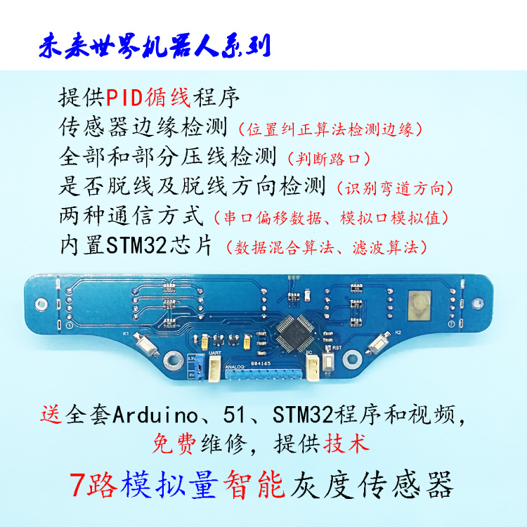 7-channel Analog Tracking Gray Sensor Photosensitive Tracking Module Photoelectric Line Detector Robot Detection Line