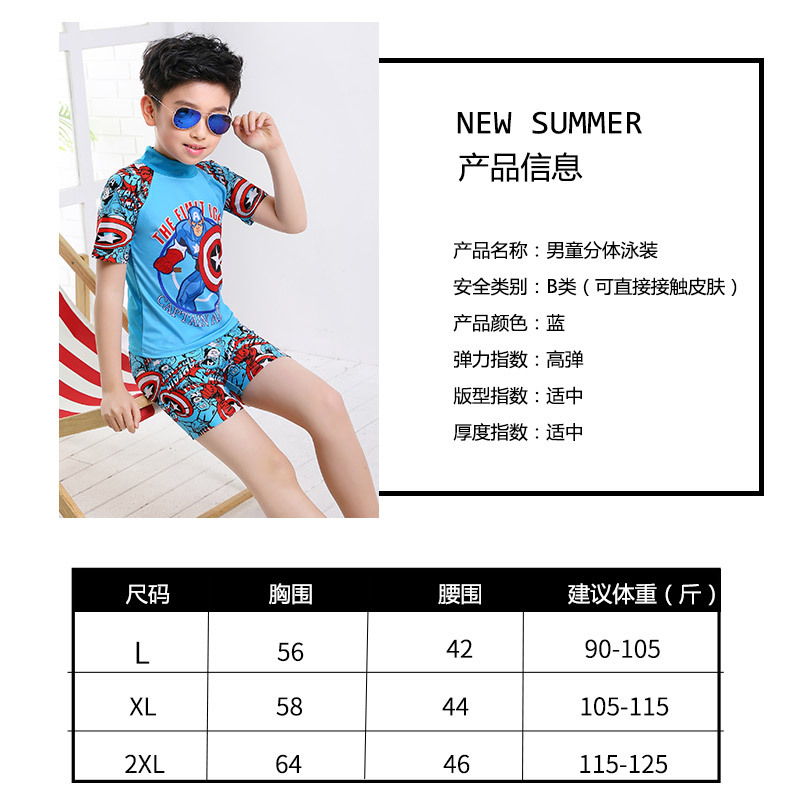 BOY'S Swimsuit Split Type Big Boy Baby Swim Bathing Suit Cartoon America Captain Sun-resistant Quick-Dry CHILDREN'S Swimsuit