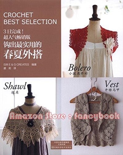 Spring Summer Crochet Wear Best Collection Shawl Vest Bolero Out Of Print Japanese Crochet Pattern Book ( Chinese Edition)