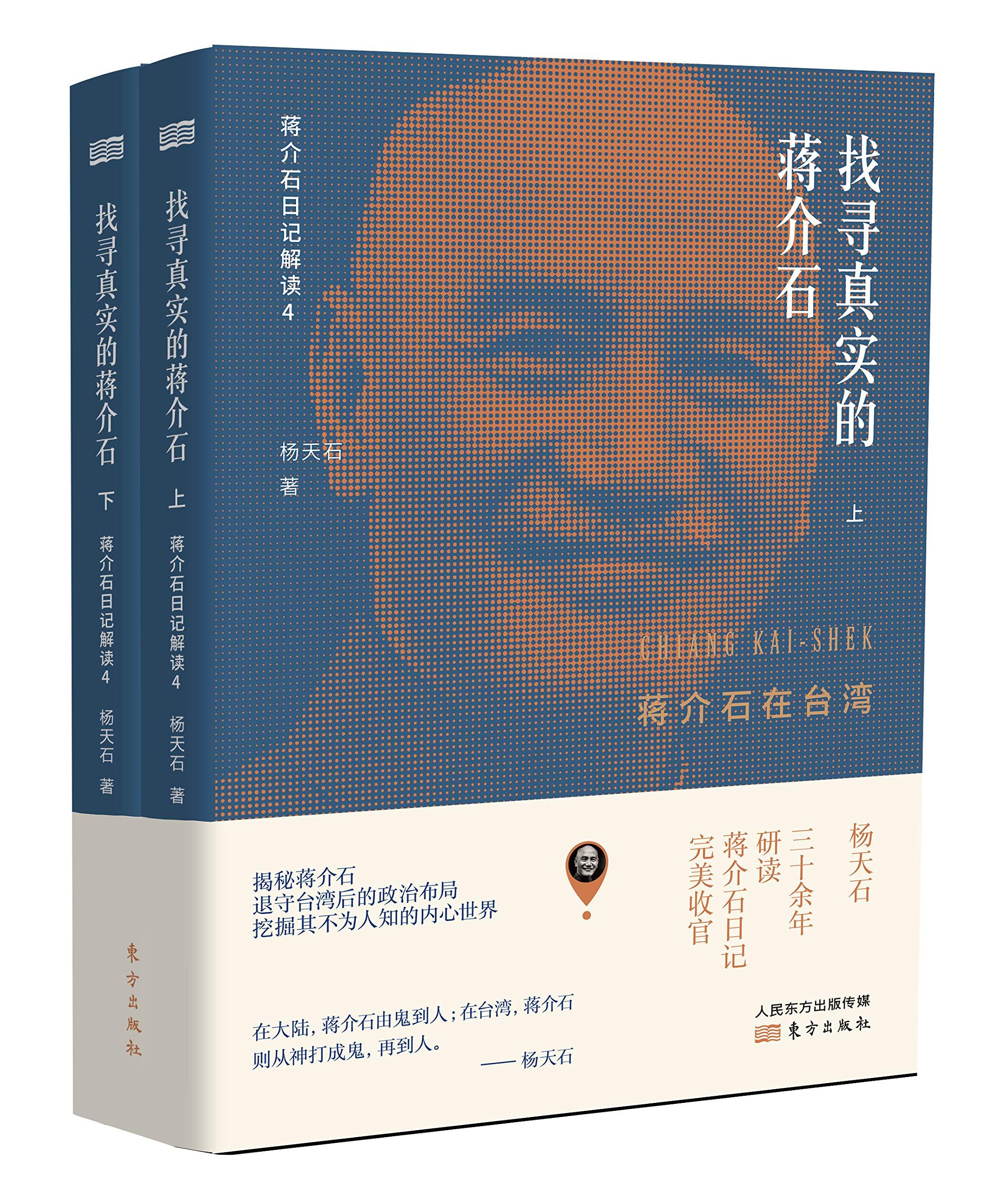 Looking For The Real Chiang Kai-shek: Interpretation Of Chiang Kai-shek's Diaries 4 (Part I And Part II)