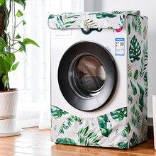 Водонепроницаемая Крышка для стиральной машины, домашний полиэфирный ролик для стирки, серебряное покрытие
