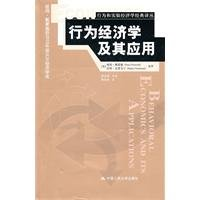 Behavioral Economics And Its Applications (behavioral And Experimental Economics Classic )(Chinese Edition)