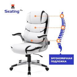 Silla ejecutiva de respaldo alto Seatingplus, silla de oficina para juegos, silla ergonómica de cuero, silla giratoria, sillón de ordenador