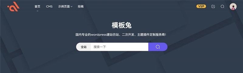 WordPress付费下载资源主题Modown4.11去授权
