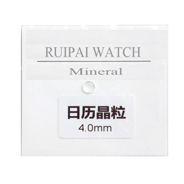 4.0mm mineral