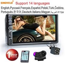 "SINOVCLE 2 Din Car Radio Bluetooth HD 7"" MP5 Player Touch Screen FM SD USB ISO Power Aux Input Rear View Camera Car Audio"