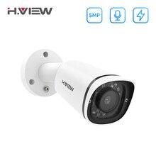 H.VIEW 5mp كاميرا IP poe في الهواء الطلق مقاوم للماء الصوت H.265 CCTV الأمن كاميرات المراقبة بالفيديو Nas Onvif ل POE NVR