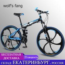 Lobo fang bicicleta dobrável mountain bike 26 polegada novo 21 velocidade bicicletas de estrada gordura neve liga rodas bicicletas mecânica dua dis