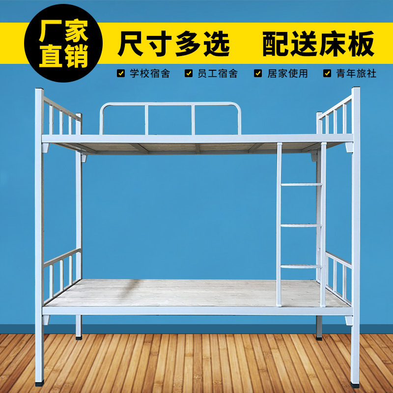 Iron Bunk Bed Double Layer Employee Students Dormitory Bed Height-adjustable Bed School Iron Bed Work Site Steel Frame Iron Art