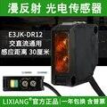 Фотоэлектрический выключатель LIXIANG Lixiang  Датчик диффузного отражения с датчиком расстояния 30 см